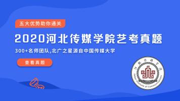 2020年河北传媒学院艺考真题