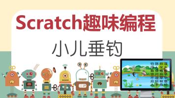 【量位学堂】Scracth趣味编程-小儿垂钓|中小学编程