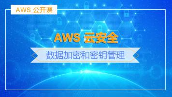 AWS 云安全--数据加密和密钥管理