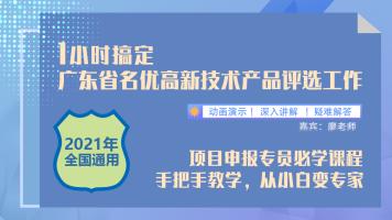 1小时搞定广东省名优高新技术产品评选工作
