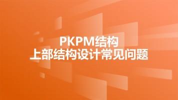 PKPM结构-上部结构设计常见问题