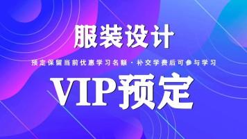 服装设计VIP课程预定名额