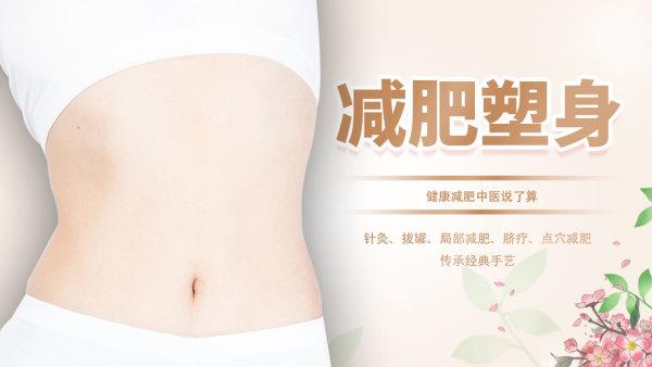 传统中医减肥