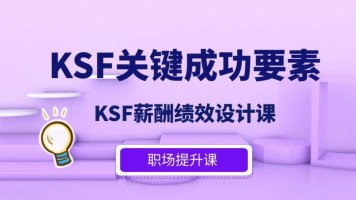 KSF:薪酬绩效设计基础课