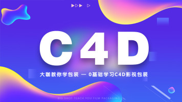 大咖教你学包装——0基础学习C4D影视包装