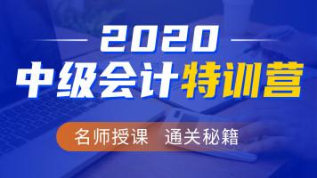 【2020年中级会计特训营】中级会计职称