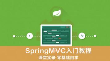 SpringMVC框架