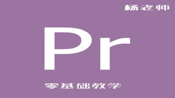 pr教程premiere教程影视剪辑教程