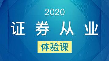 2020年证券从业 体验课