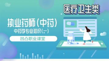 【凹凸职业课堂】执业药师-中药学专业知识(一)