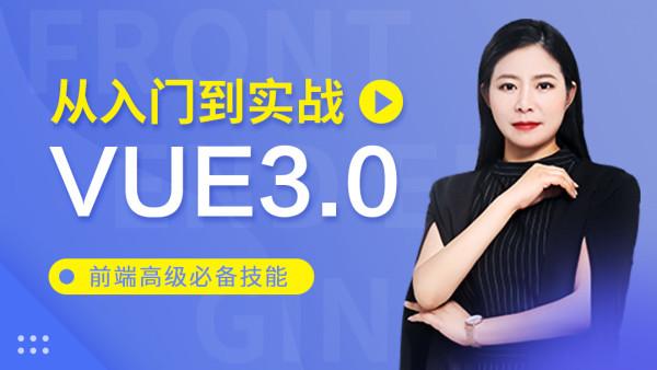 VUE3.0入门到实战【金渡教育】