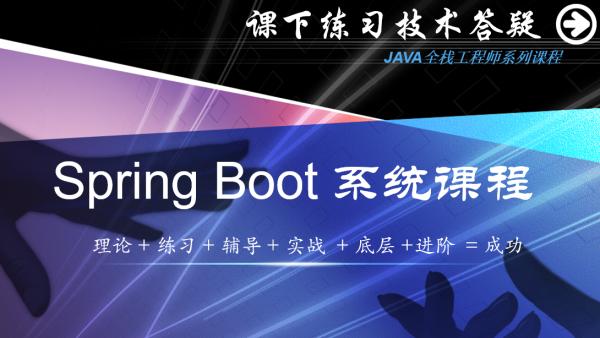 SpringBoot系统课程