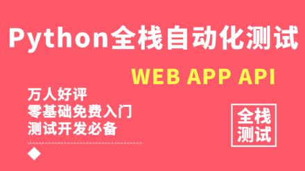 Python自动化测试/WEB自动化/APP自动化/API自动化(91Testing)