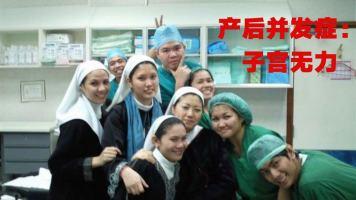 ISPN/RN课程培训国际护士出国-产后并发症-子宫无力