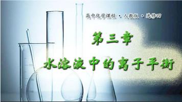 高中化学选修四第三章水溶液中的离子平衡