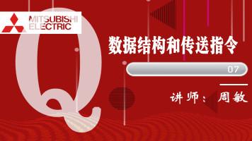 三菱PLC_Q数据结构和传送指令