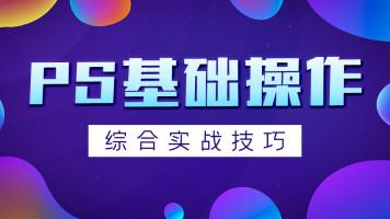 PS/PS电商设计/淘宝美工/PS教程/海报/主图/精修/详情页/排版