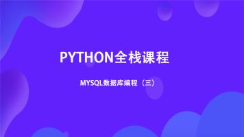 PYTHON-mysql数据库(三)