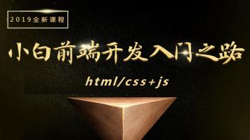 小白前端开发入门之路:HTML/CSS+JS基础详解