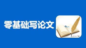 零基础写论文(以劳协师为例技能通用)