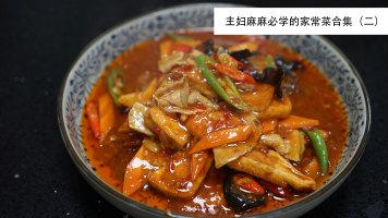 主妇麻麻必学的家常菜合集(二)