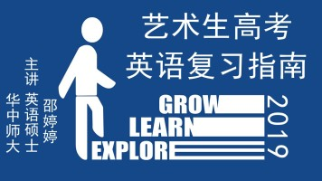 艺术生体育生高考英语复习指南