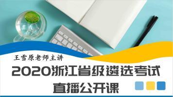 2020浙江省级机关遴选公开课