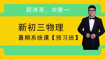 【涛哥物理】新初三物理暑期系统课【预习班】