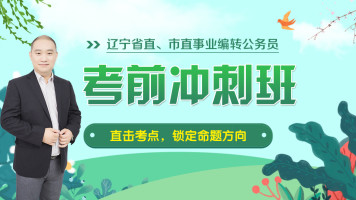 辽宁省直、市直事业编转公务员考前冲刺班
