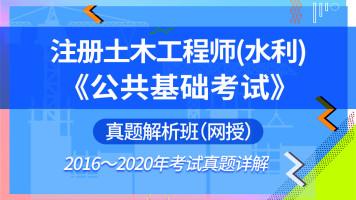 注册土木工程师水利水电《公共基础考试》历年真题班[2016~2020]
