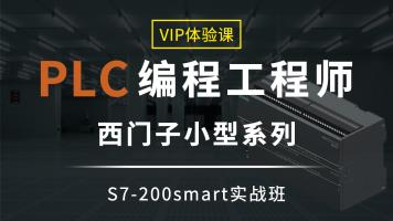 西门子PLC S7-200smart编程实战班【鼎典教育】