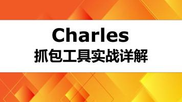 软件测试Charles 抓包工具实战详解