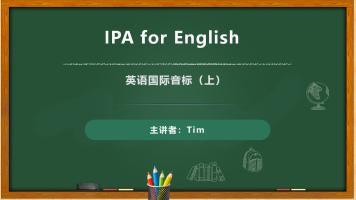 英语入门系列课程1 国际音标(全新升级版)