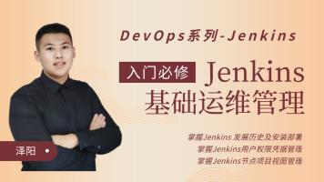 DevOps系列课-Jenkins基础运维管理