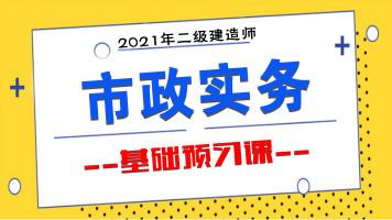 【游一男】2021年二建二级建造师市政实务基础预习课程