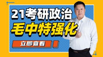2021考研政治-毛中特强化-蒋中挺-文都教育
