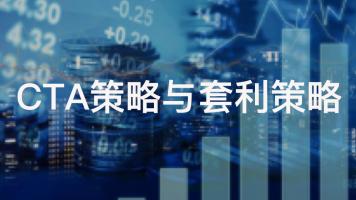 量化交易之CTA策略与套利策略