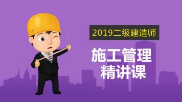 2019二级建造师《施工管理》精讲——施工管理