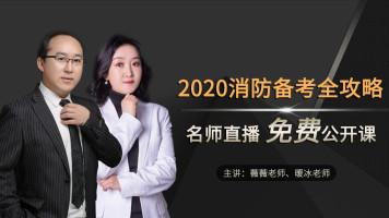 【薇薇消防】2020消防考试免费公开课小白系列老考生系列新规范系