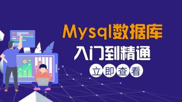 MySQL数据库入门到精通系统教程