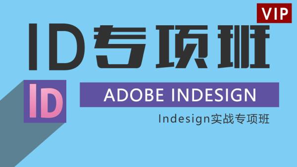 InDesign专项班