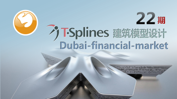 Rhino(犀牛)建筑 T-Splines 模型设计(Dubai financial market)