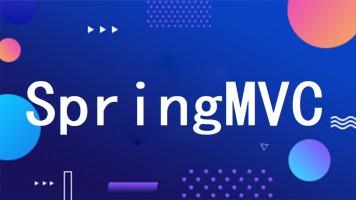 SpringMVC入门到精通