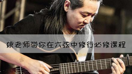 在六弦中修行吉他课程
