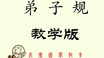 《弟子规》(教学版)(官宝国学第一级别)