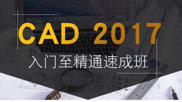 cad2017机械制图室内设计全套自学视频教程CAD入门至精通培训课程