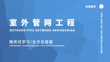 室外管网工程-安装工程造价案例实操【启程学院】