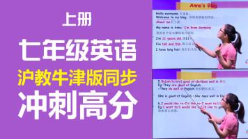 初中英语 初一英语上册沪教牛津版同步考点精讲