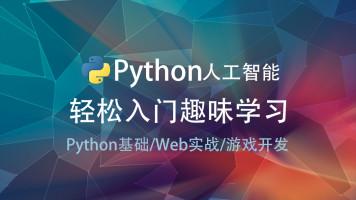 青少年学Python/零基础/趣味编程/AI人工智能