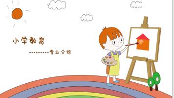 小学教育专业介绍